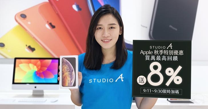 STUDIO A 推出 Apple 秋季特別禮券,滿萬即享 5% 紅利回饋、刷中信 LINE Pay 卡最高 8% 優惠