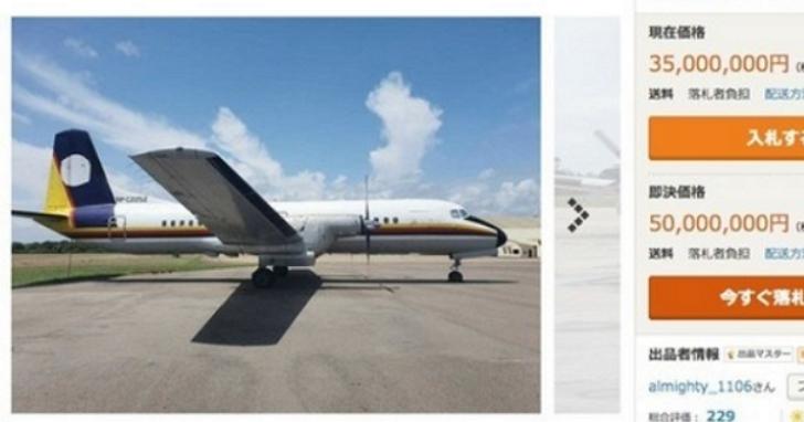 日本雅虎網站拍賣二手客機,「沒有明顯刮痕」1400萬台幣可結標