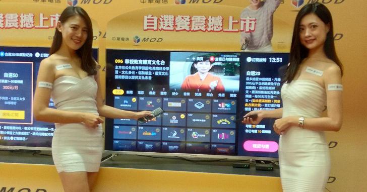 中華電信 MOD「自選餐」正式上路,月費最低 200 元,頻道任你點!