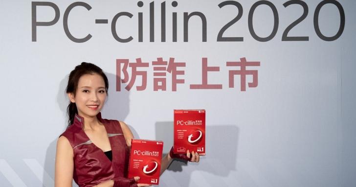趨勢科技 PC-cillin 2020 雲端版上市 偵搜防詐全面升級