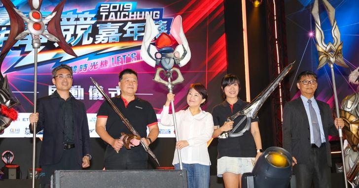 2019台中電競嘉年華今開幕!橫跨三平台打造週末最大玩家盛會