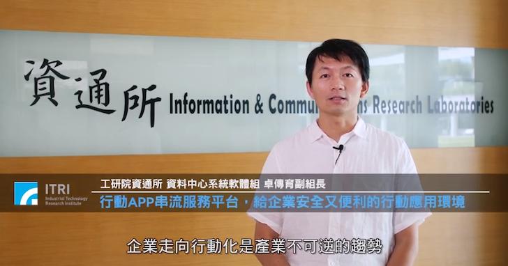 行動APP串流服務平台,給企業安全又便利的行動應用環境