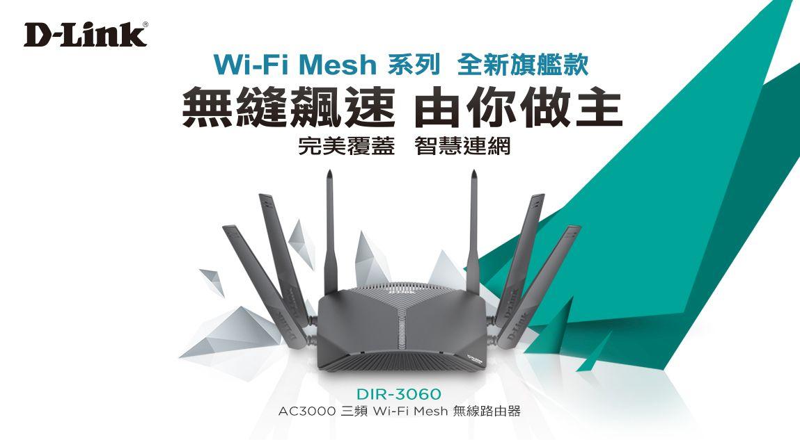 打造彈性擴充、無縫飆網! D-Link 重磅推出全新旗艦款AC3000 Wi-Fi Mesh DIR-3060