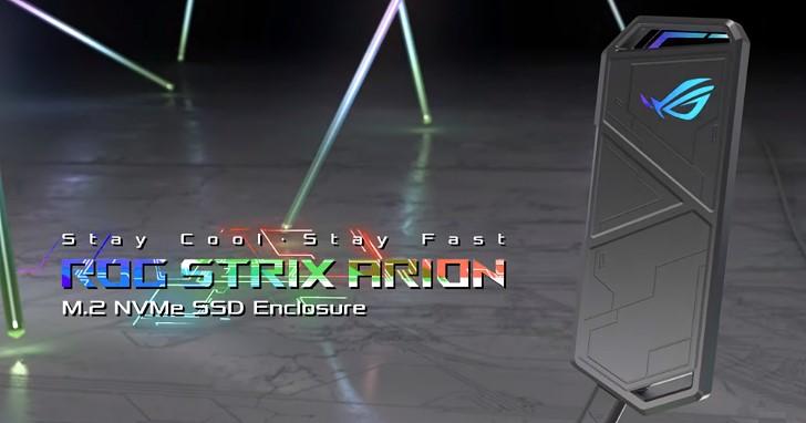 Asus 正式推出 M.2 2280 NVMe ROG Strix Arion SSD 外接盒,RGB 信仰無價