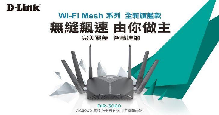 D-Link 推出旗艦款無線路由器 AC3000 Wi-Fi Mesh DIR-3060