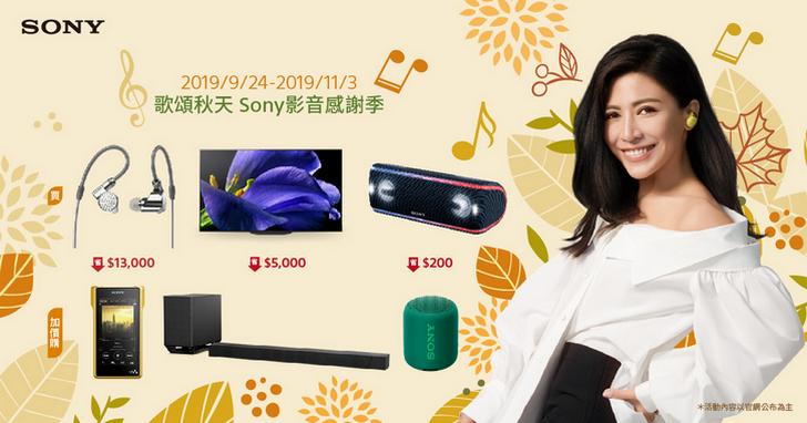Sony 推出秋季優惠,指定 BRAVIA 電視降三萬、α 數位相機最高降八千、高音質耳機超值優惠