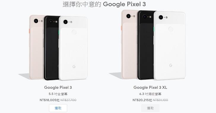 趕在 Google Pixel 4 發表前,Pixel 3  系列再降價、最多現折 10,745 元