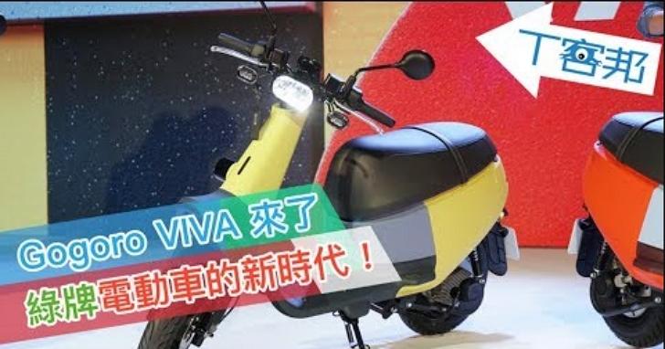 現場影音回顧:單電池綠牌動力的 Gogoro VIVA 電動車問世、YAMAHA EC-05 電動車試駕報告