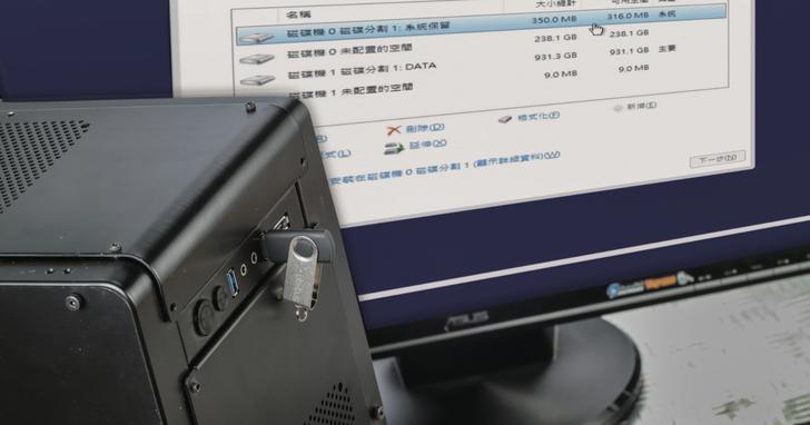 Windows 10系統新機安裝從頭到尾流程全攻略:製作系統安裝隨身碟、帳號設定、分割磁區步驟說明