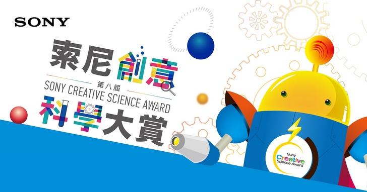 啟『動』你的想像力! 第八屆索尼創意科學大賞即日起免費線上報名