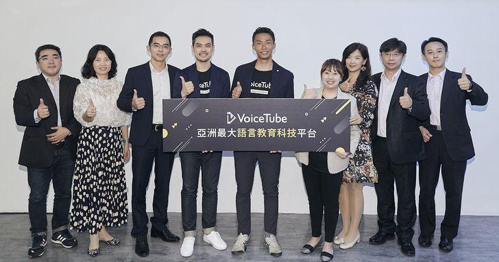 翻轉傳統語言教育模式,VoiceTube獲A輪資金挹注