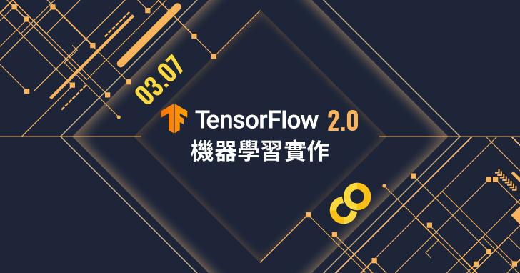 【課程】Tensorflow 2.0機器學習實作,運用 Google Colab 實作類神經網路 DNN、CNN、RNN 等多種技術
