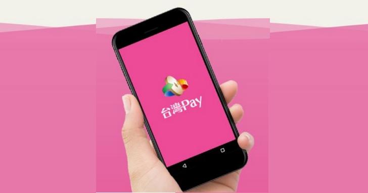 台灣 Pay 打不過街口支付、LINE PAY?財金公司董事長:台灣 Pay 是整合平台,比較市占率沒有意義