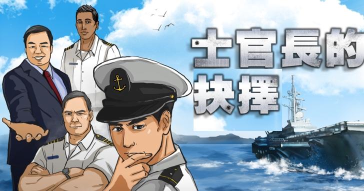 國防部做了一款網頁遊戲「士官長的抉擇」,這是一款讓你無法做出正確抉擇的遊戲