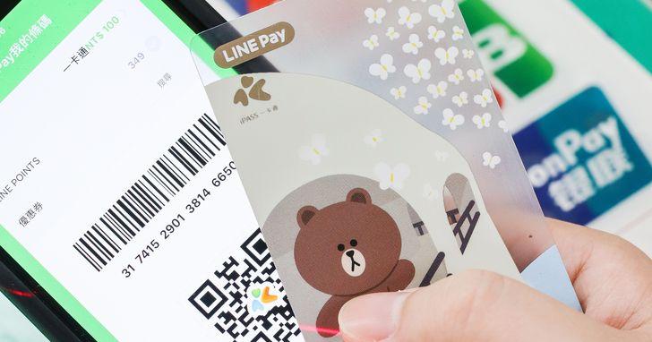 LINE Pay一卡通消費全攻略- 優惠最強勢,還能搭公車與捷運