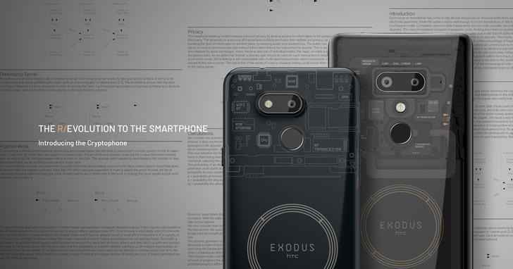 HTC推出平價版 EXODUS 1s區塊鏈手機,價格新台幣5,990 元