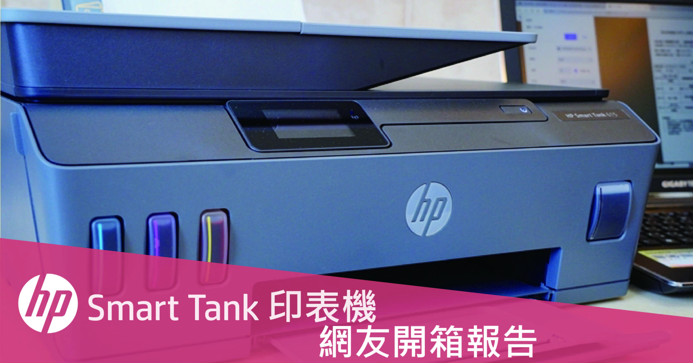 【網友體驗心得集錦】HP Smart 印表機丨品質與時效兼具的創業小幫手