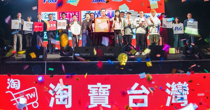 新電商平台「淘寶台灣」正式上線,雙11優惠1元清空百萬購物車