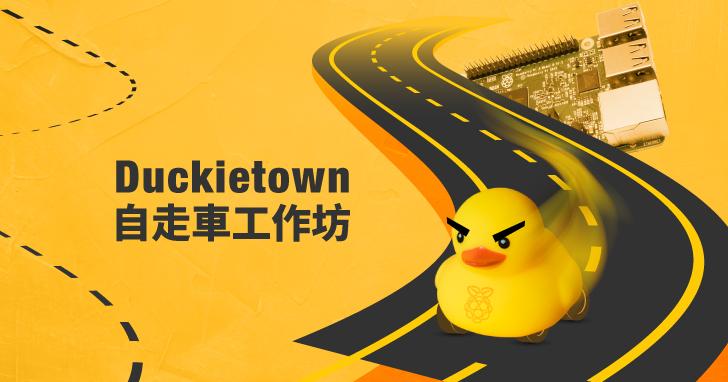 【課程】Duckietown 自走車工作坊,最完整的自駕車學習體驗,利用ROS 打造機器人系統、建構 Duckiebot 平台環境