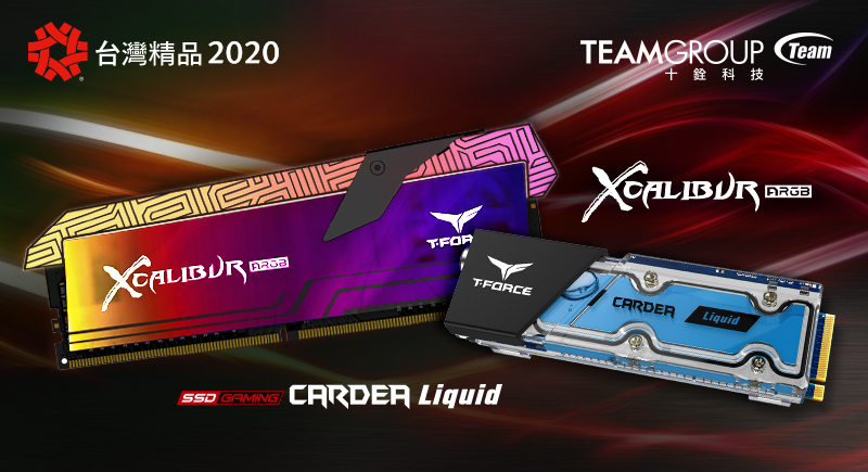 十銓科技T-FORCE CARDEA Liquid M.2 PCIe水冷式固態硬碟與XCALIBUR ARGB 電競記憶體榮獲台灣精品獎