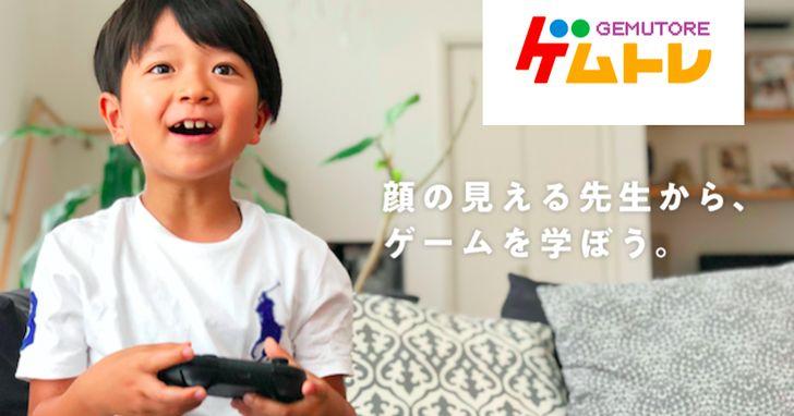 主打遠距真人授課,日本這家補習班教的不是英文、數學,而是教你如何玩遊戲