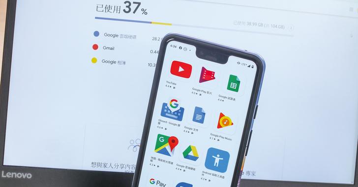 Google One與Google雲端硬碟有何不同?解析家庭共享空間,訂閱專屬優惠,這樣訂閱最划算!