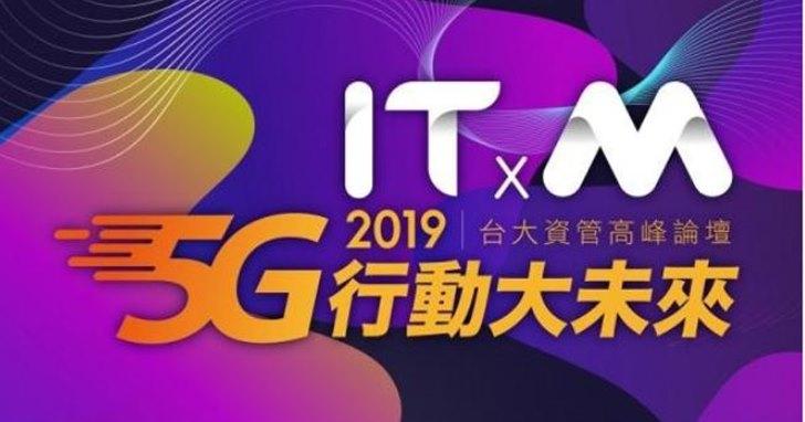 「IT×M高峰論壇」5G行動大未來