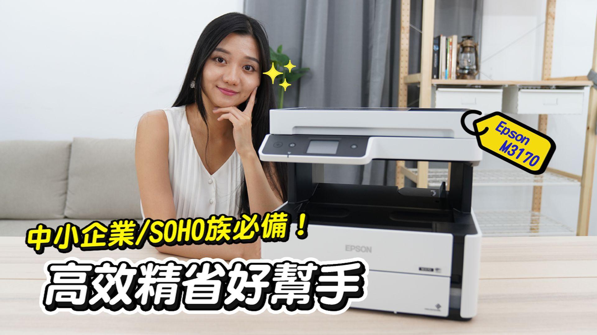 Epson M3170 黑白連續供墨印表機開箱|中小企業/SOHO族必備! 效率精省好幫手