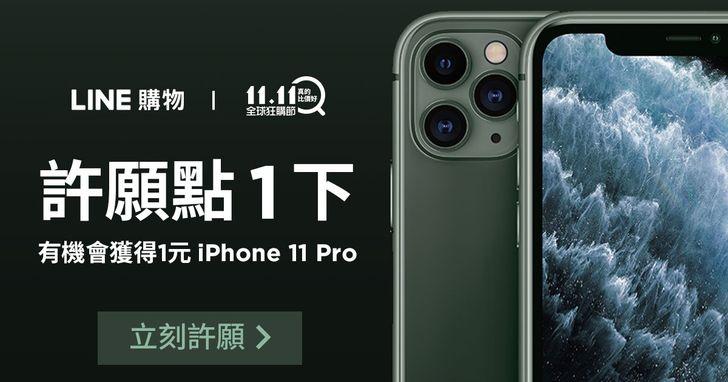 LINE 購物「雙11賺點四重奏」,有機會1元帶走iPhone 11 Pro