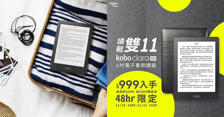 樂天Kobo閱讀器雙11攻略 48小時限定!入手六吋 Kobo Clara HD 不到1000元