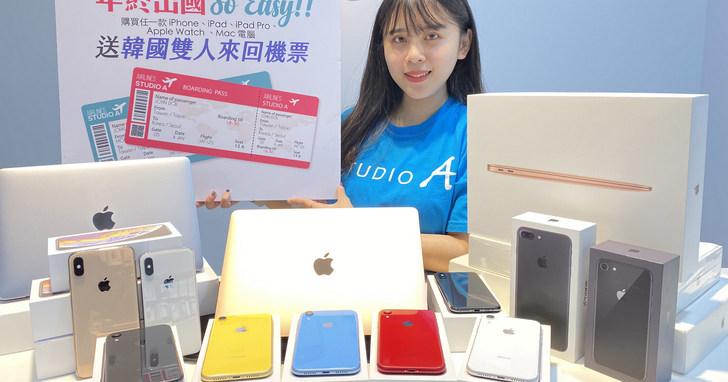 STUDIO A雙11優惠,iPhone直降1,111元、Mac 83折起