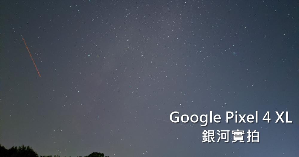 Pixel 4 XL 銀河拍攝實戰,曝光 4 分鐘確實可以拍出銀河、飛機軌