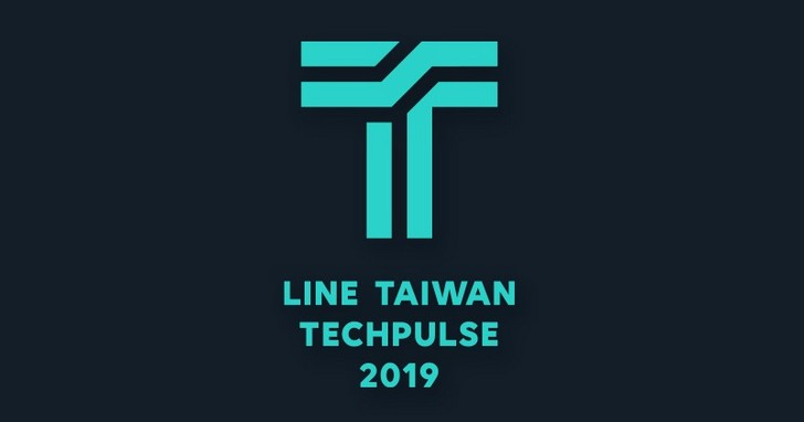 「LINE TAIWAN TECHPULSE 2019」12月4日登場,報名即日開跑