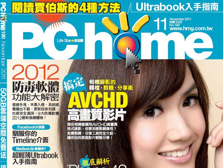 PC home 190期:11月1日出刊