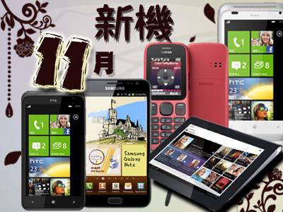 11月新手機、平板大賞:「大」螢幕兵器展示