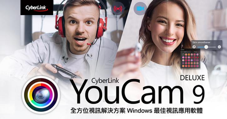 提供全方位視訊解決方案,訊連科技推出「YouCam 9」Windows視訊軟體