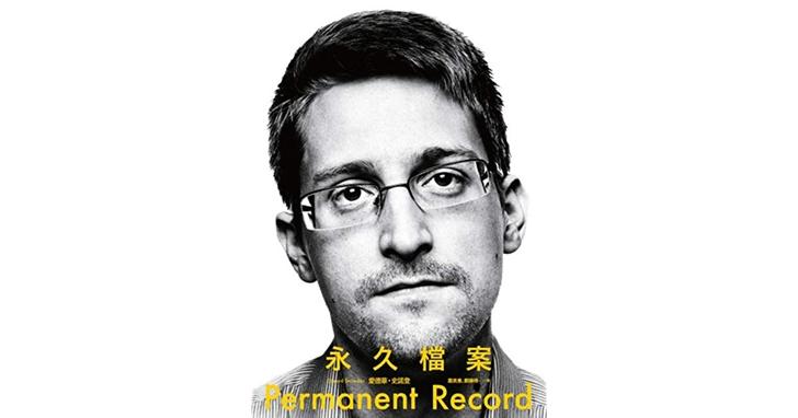 史諾登自傳遭中國審查、刪除章節,史諾登宣布免費分享被刪減段落、號召網友協助翻譯