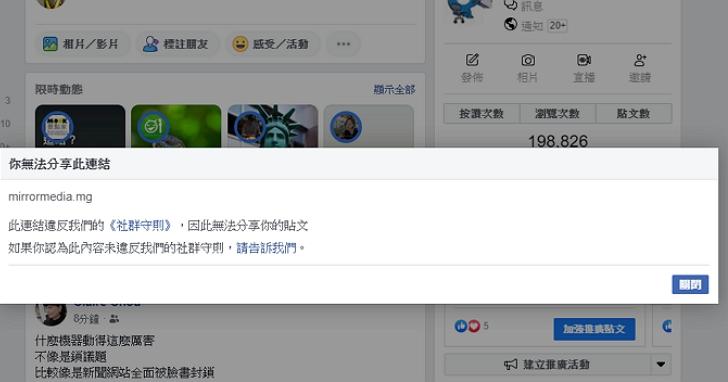 大量媒體文章轉載遭臉書封鎖,臉書無差別攻擊開始了嗎?(更新:臉書官方說明)