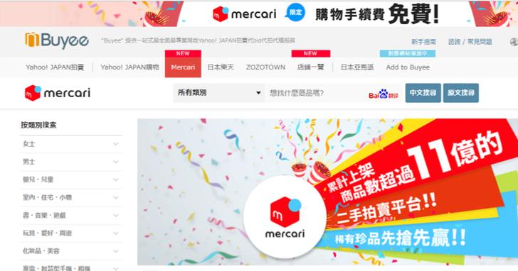 Buyee與Mercari合作,台灣也能買到日本二手貨