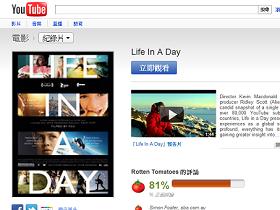 YouTube 電影《一日人生 Life in a Day 》在 YouTube 上映