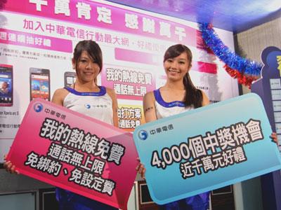 中華電信再推網內互打免費,「我的熱線」新方案啟動