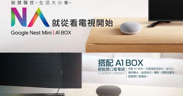 凱擘大寬頻推智慧音箱優惠方案, Nest Mini結合A1 Box實現聲控轉台