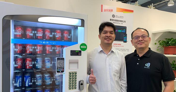 BiiLabs攜手業安科技打造智慧販賣機升級模組,實現安全身份驗證