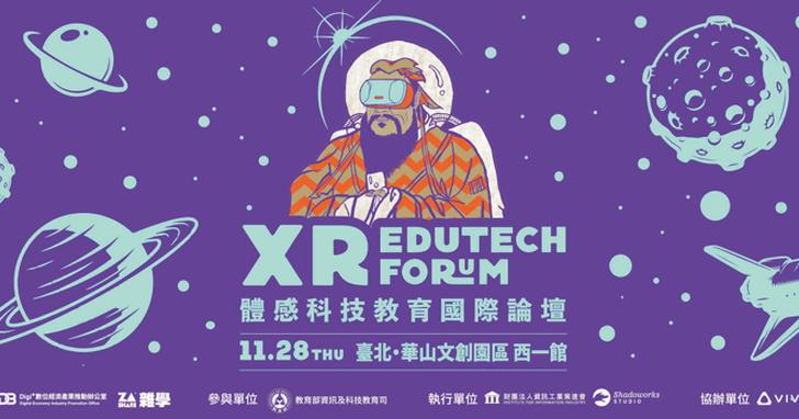 體感科技x劇場情境式教學,HTC構建VR創新育才價值
