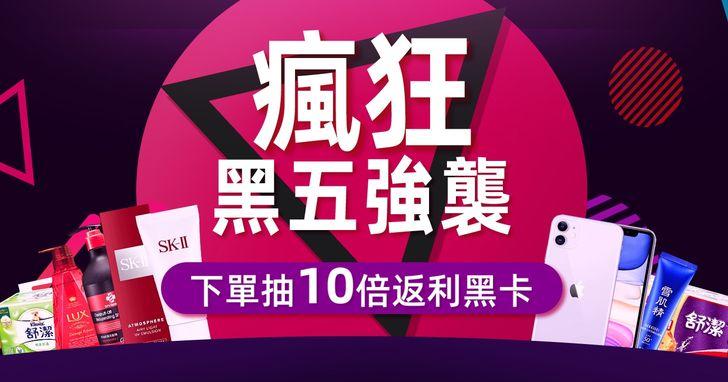 淘寶台灣「瘋狂黑五」強襲,iPhone 11下殺1折只要2千5