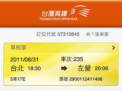 台灣高鐵 T Express App,手機購票後直接通關免取票