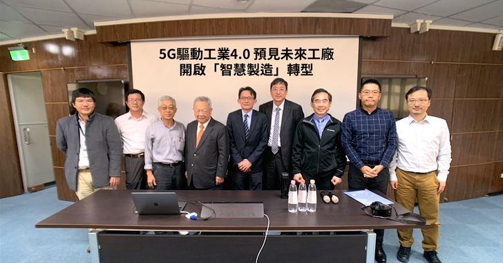5G驅動工業4.0,TEEMA攜手資策會、亞太電等舉辦創新論壇
