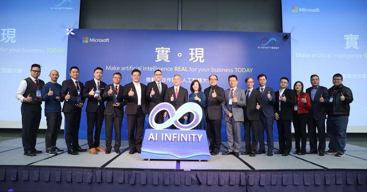 台灣微軟攜手百家企業,見證AI產業落地