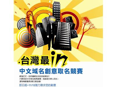 「.台灣最in」中文域名創意取名競賽