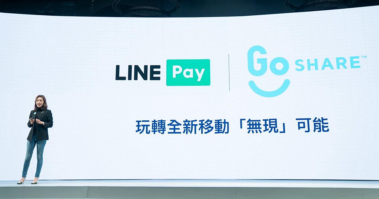 Gogoro 共享機車 GoShare 可以用 Line Pay 付款!年底前更享最高 50% 點數回饋